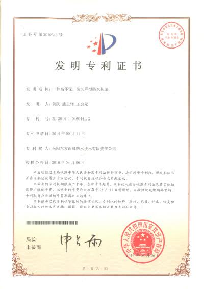 高环保、防沉降型防水灰浆_发明专利证书