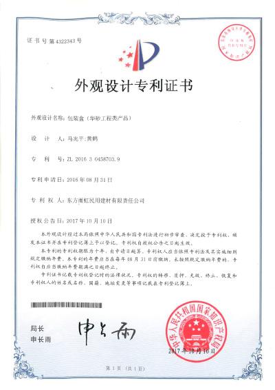 包装袋(华砂工程类产品 )外观设计专利证书