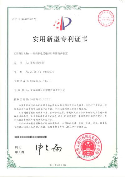 高铁电缆槽涂料专用防护装置_实用新型专利证书