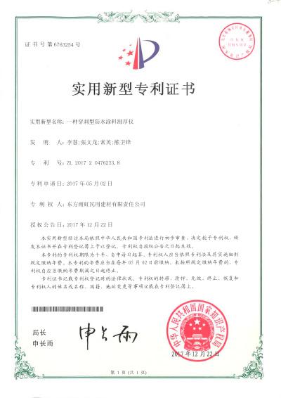 穿刺型防水涂料测厚仪实用新型专利证书