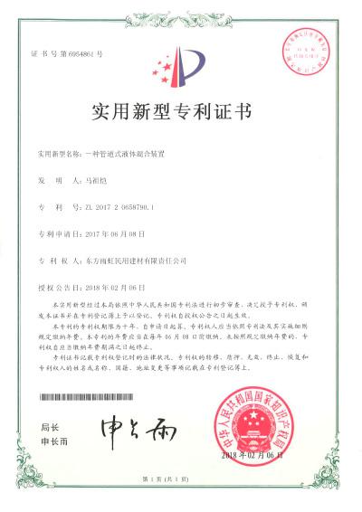 管道式液体混合装置实用新型专利证书