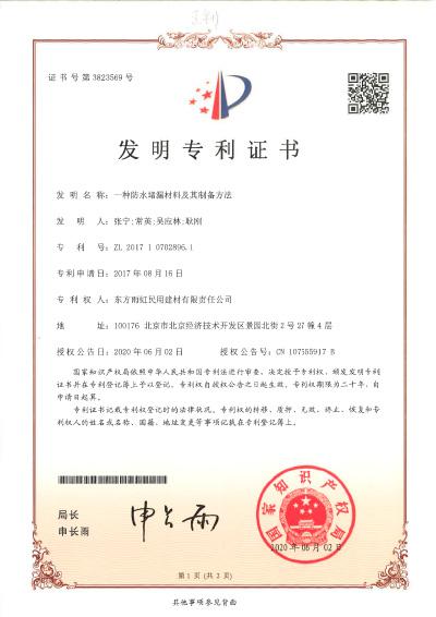 防水堵漏材料及其制备方法发明专利证书