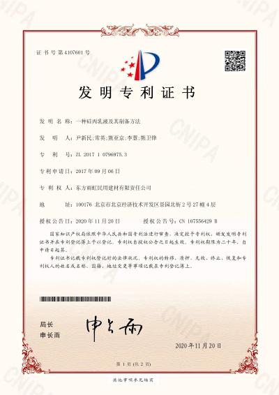 硅丙乳液及其制备方法发明专利证书