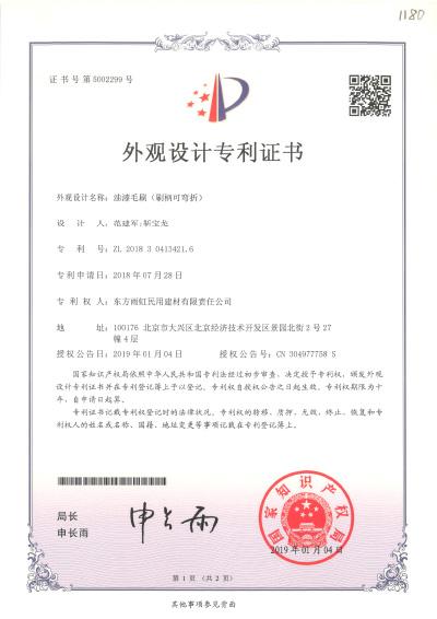 油漆毛刷(刷柄可弯折)外观设计专利证书