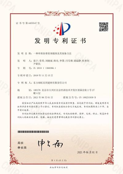 单组份膏状填缝剂及其制备方法发明专利证书