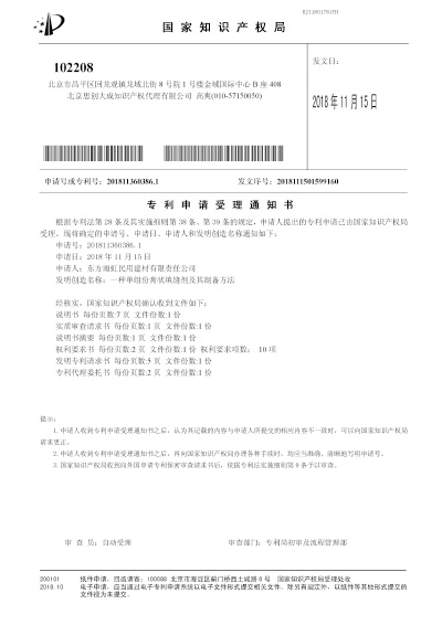 单组份膏状填缝剂及其制备方法专利申请受理通知书