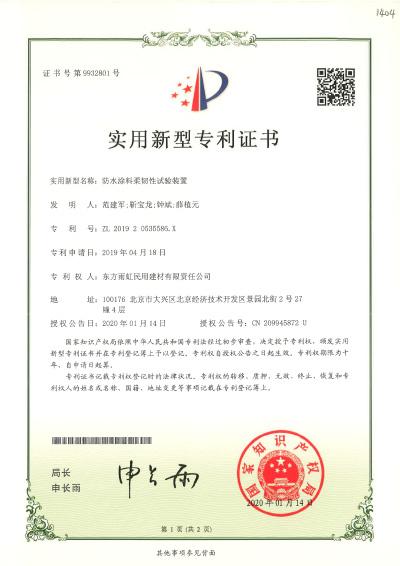 防水涂料柔韧性试验装置实用新型专利证书