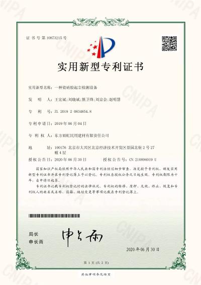 瓷砖胶起尘检测设备实用新型专利证书