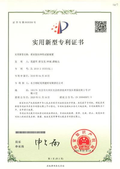 密封胶拉伸性试验装置实用新型专利证书
