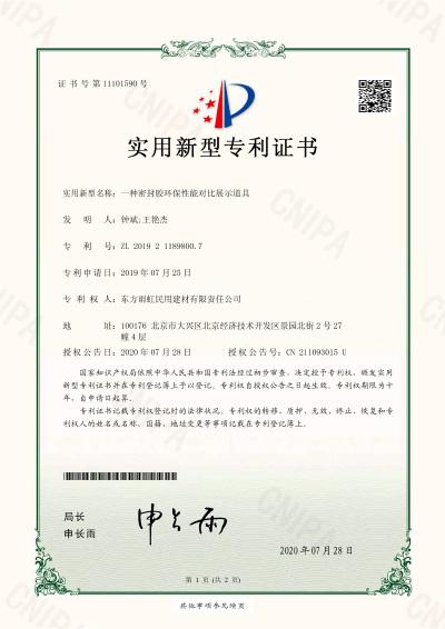 密封胶环保性能对比展示道具实用新型专利证书
