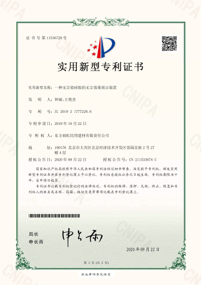 无尘瓷砖胶的无尘效果展示装置实用新型专利证书