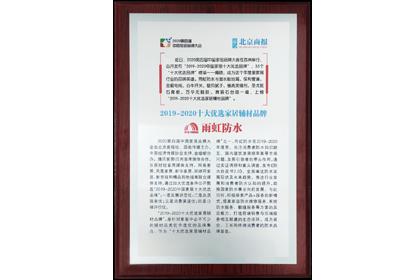 2019-2020十大优选家居辅材品牌