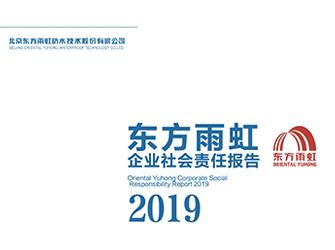 东方雨虹2019年社会责任报告