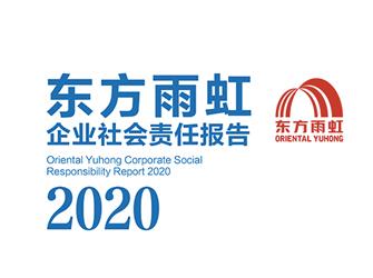 东方雨虹2020年社会责任报告