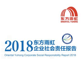 东方雨虹2018年社会责任报告