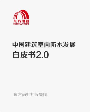 中国建筑室内防水发展白皮书2_0