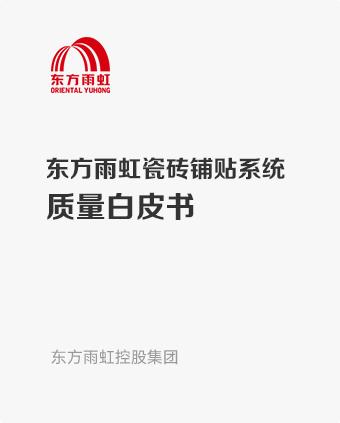 东方雨虹瓷砖铺贴系统质量白皮书