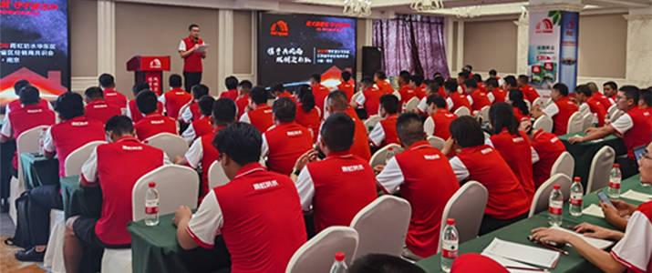 雨虹(YUHONG)召开2020年度华东区江苏省区经销商共识会