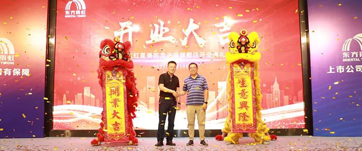 新店开业|上海红星美凯龙沪南路旗舰店盛大开业